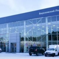 Березовский Лада-Центр - официальный дилер ВАЗ Лада в Екатеринбурге
